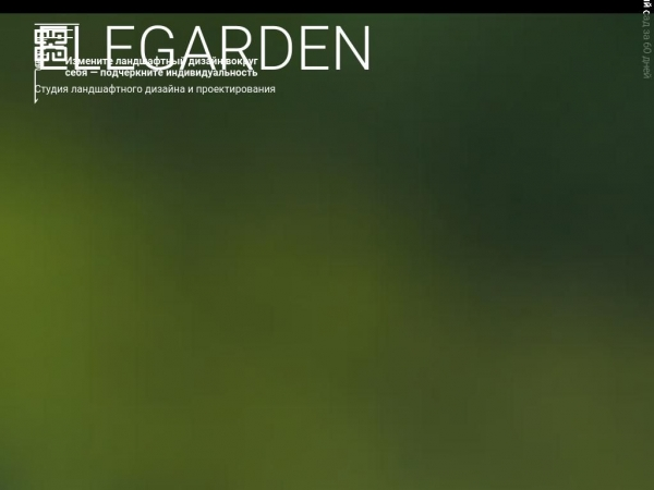 elegarden.ru